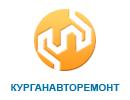 """АО """"Курганавторемонт"""""""