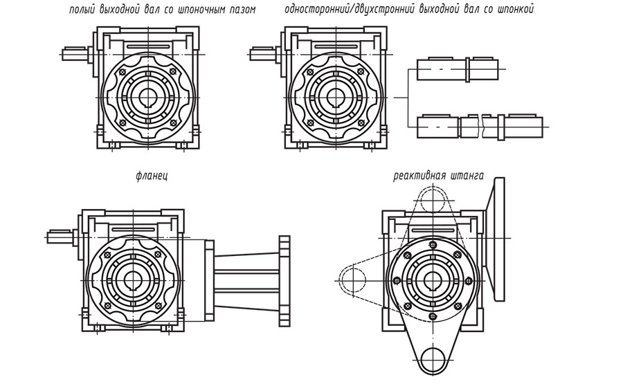 Вариант исполнения выхода мотор-редукторов 9МЧ