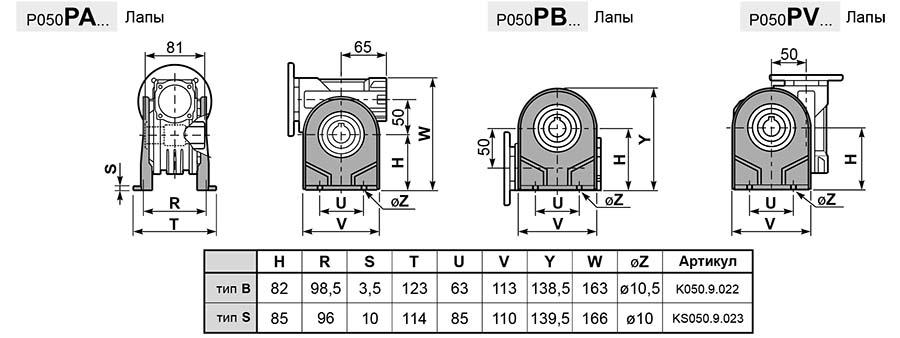 Размеры лап редуктора P 050 hydro-mec