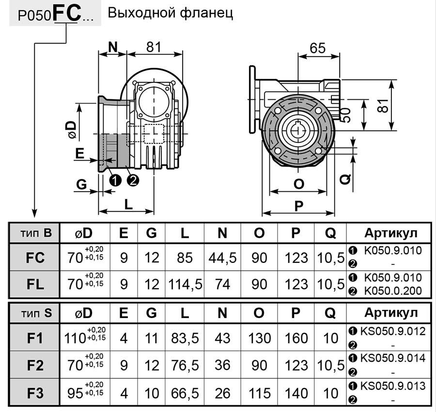 Чертеж редуктора P 050 hydro-mec фланцы