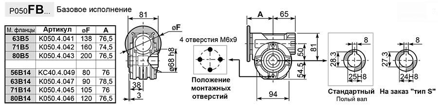 Чертеж редуктора P 050 hydro-mec