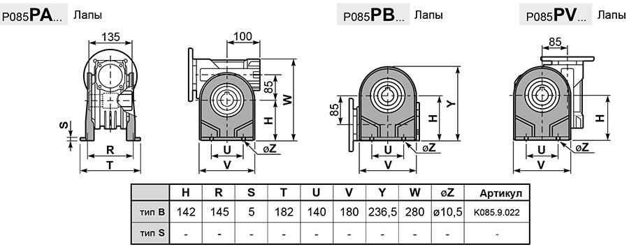 Размеры лап редуктора P 085 hydro-mec