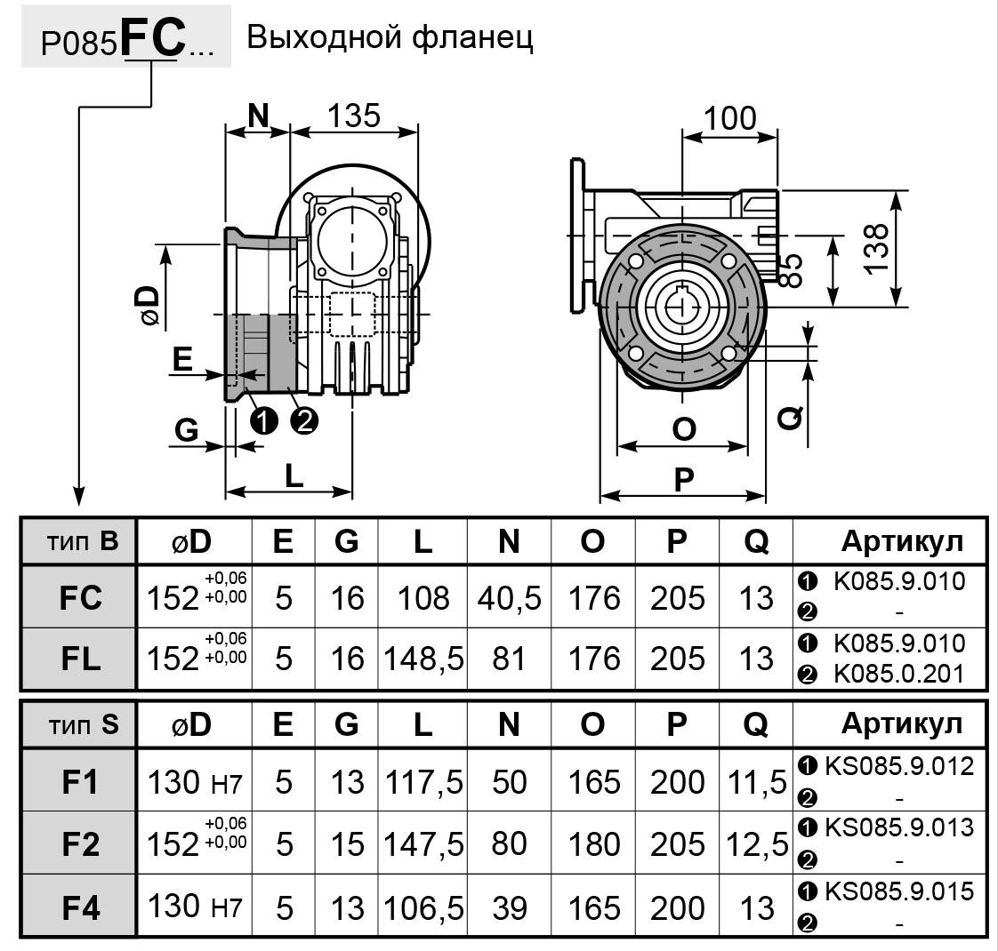 Чертеж редуктора P 085 hydro-mec фланцы