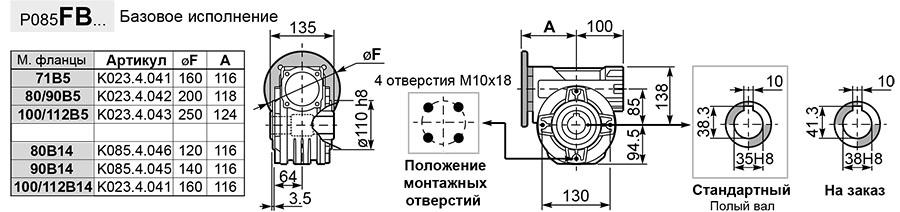 Чертеж редуктора P 085 hydro-mec