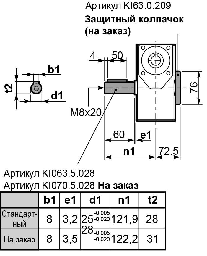 Чертеж редуктора I 63 innovari выходной вал