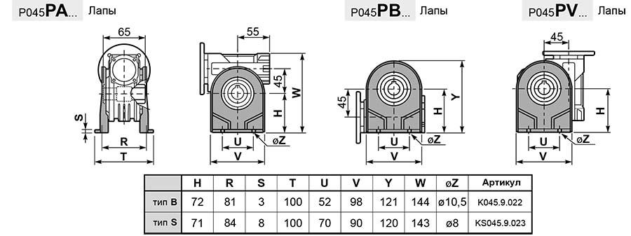 Размеры лап редуктора P 045 innovari