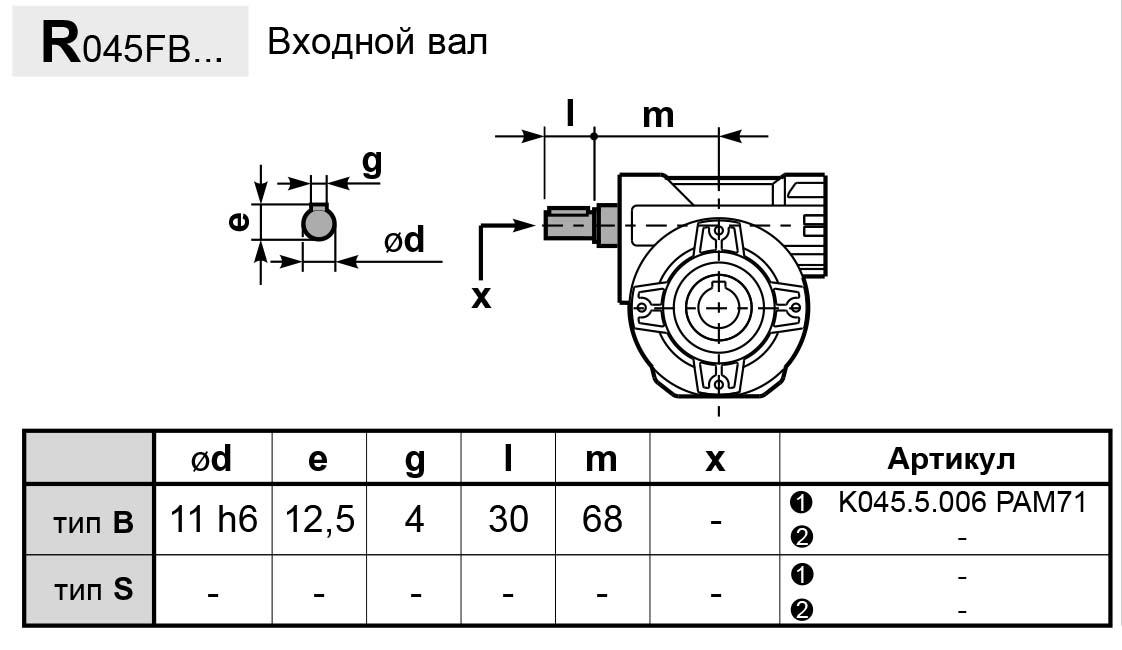Чертеж редуктора P 045 innovari входной вал