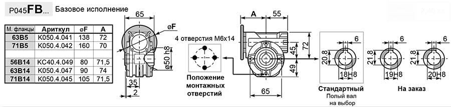 Чертеж редуктора P 045 innovari
