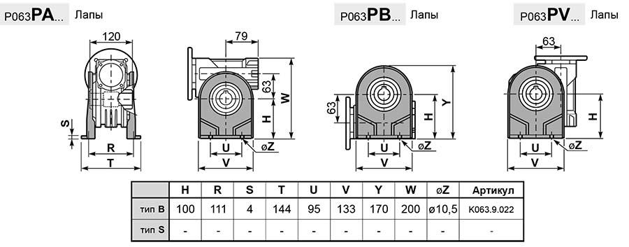 Размеры лап редуктора P 063 innovari