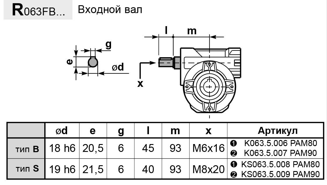 Чертеж редуктора P 063 innovari входной вал