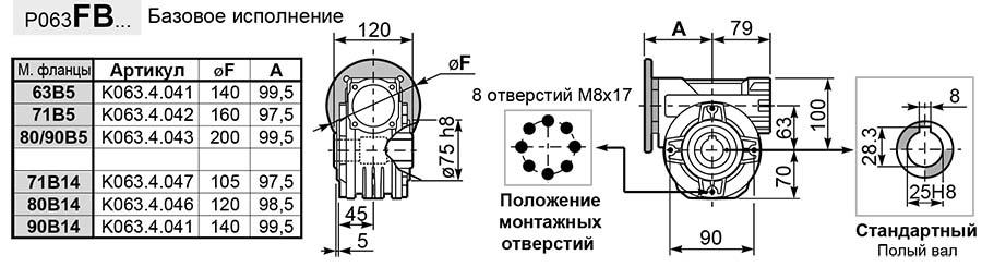 Чертеж редуктора P 063 innovari