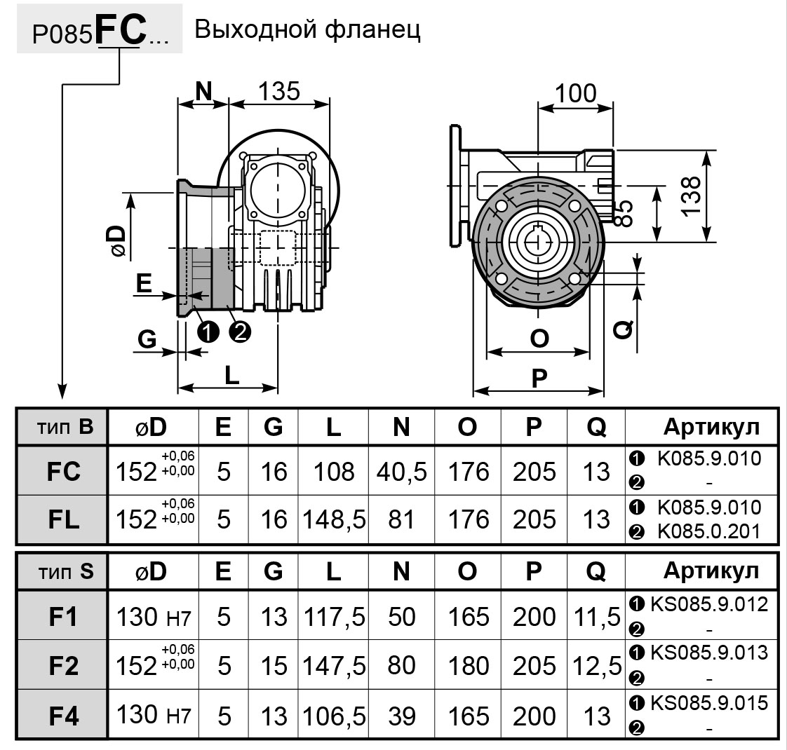 Чертеж редуктора P 085 innovari фланцы