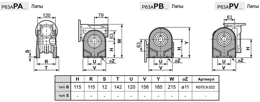 Размеры лап редуктора P 63A innovari