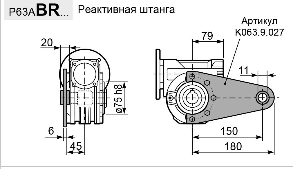 Чертеж редуктора P 63A innovari штанга