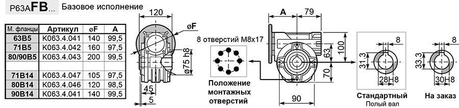 Чертеж редуктора P 63A innovari