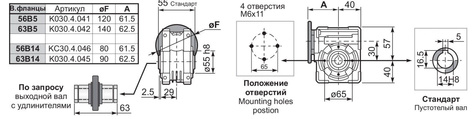 Чертеж редуктора Q 30 innovari
