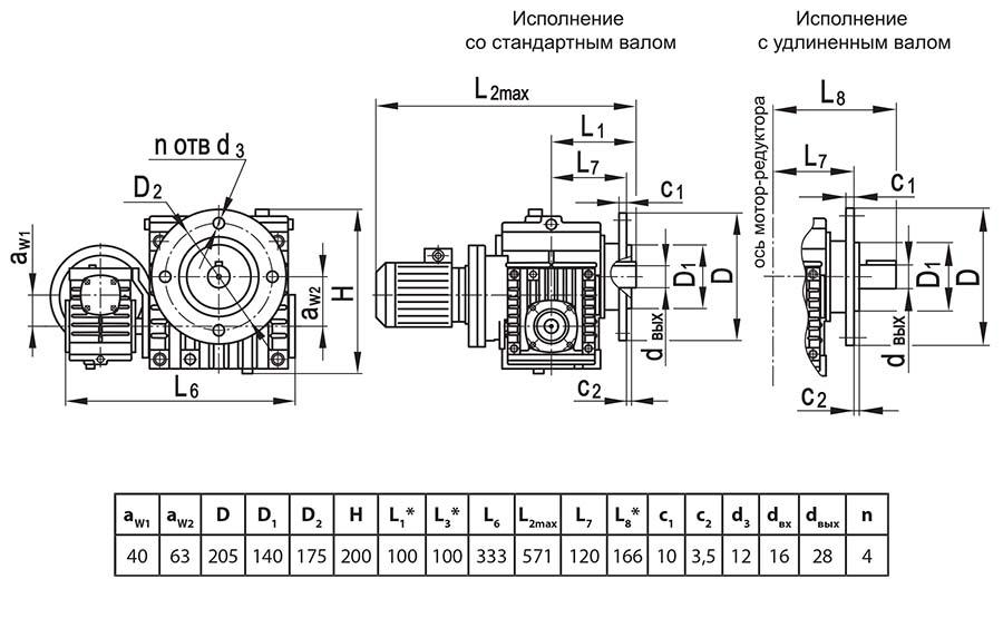 Чертеж мотор-редуктора МЧ2 40/63 с опорным фланцем