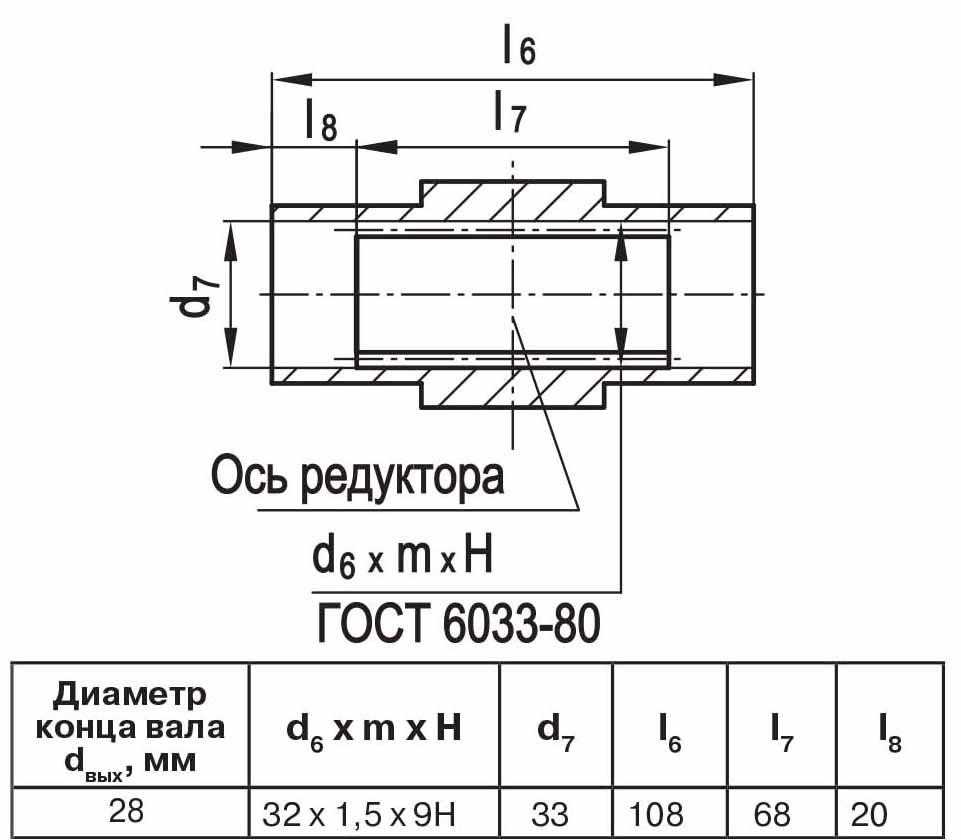 Чертеж выходного вала мотор-редуктора МЧ2 40/63 полый с шлицами