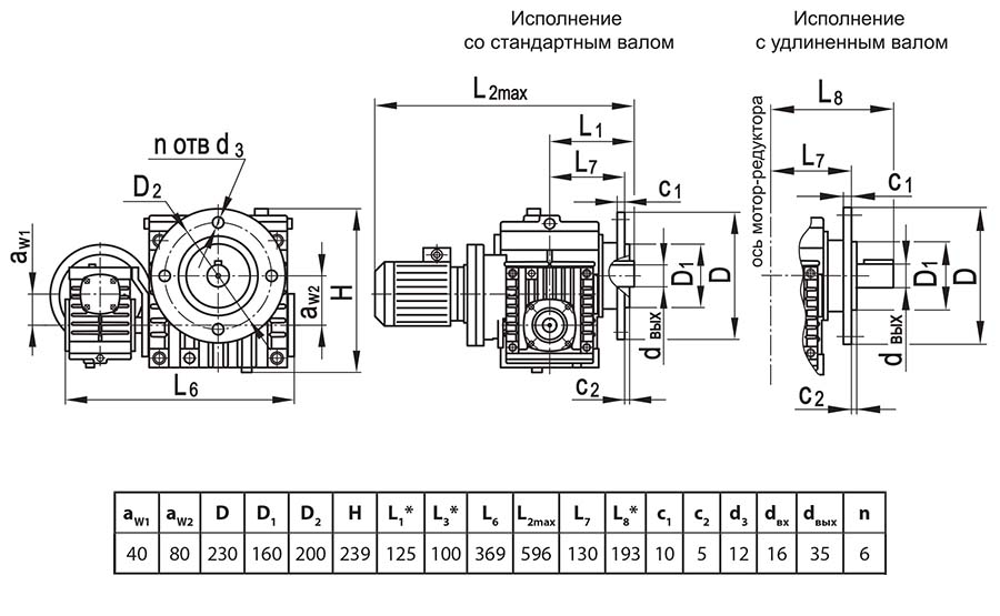 Чертеж мотор-редуктора МЧ2 40/80 с опорным фланцем
