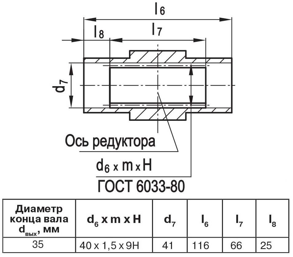 Чертеж выходного вала мотор-редуктора МЧ2 40/80 полый с шлицами