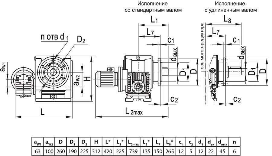 Чертеж мотор-редуктора МЧ2 63/100 с опорным фланцем