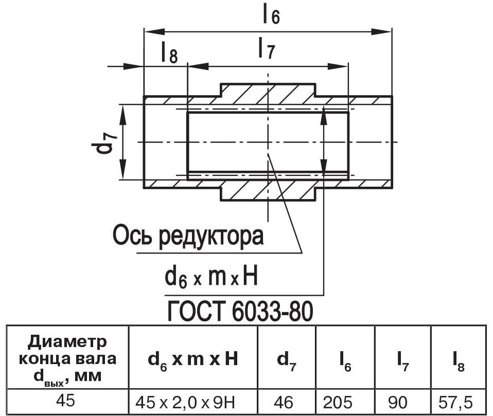 Чертеж выходного вала мотор-редуктора МЧ2 63/100 полый с шлицами