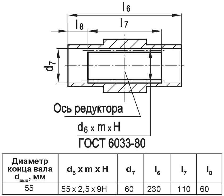 Чертеж выходного вала мотор-редуктора МЧ2 63/125 полый с шлицами