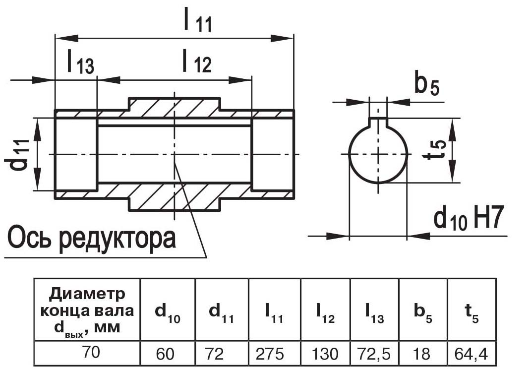 Чертеж выходного вала мотор-редуктора МЧ2 80/160 полый со шпоночным пазом
