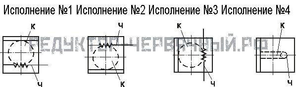 Исполнение расположения червячной пары редукторов РЧУ
