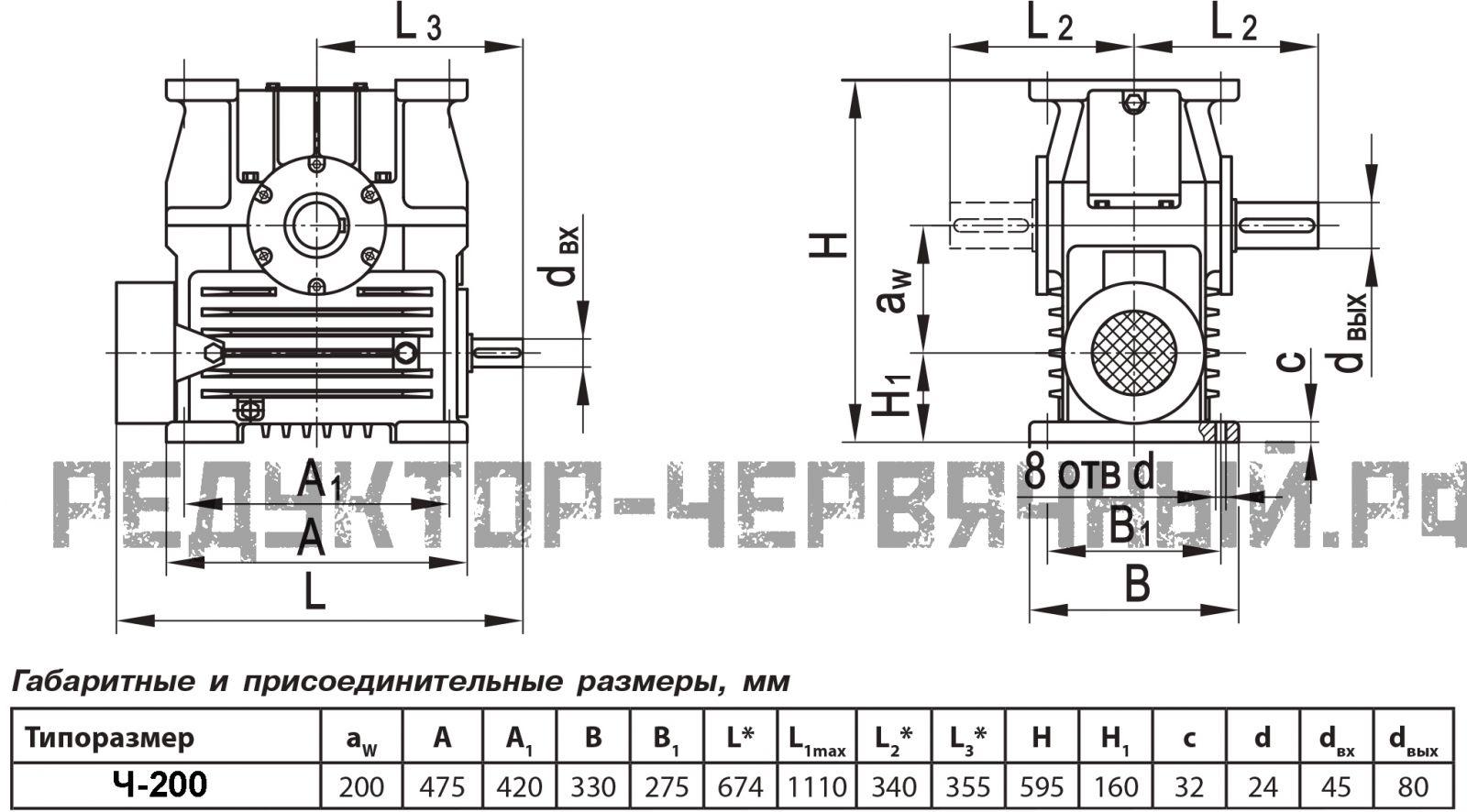 Чертеж редуктора Ч 200