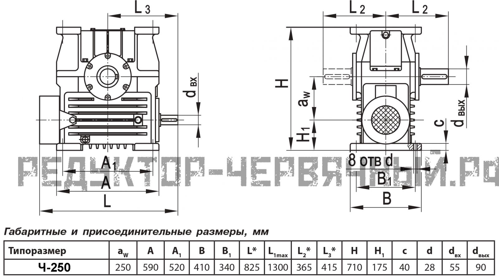 Чертеж червячного редуктора Ч 250