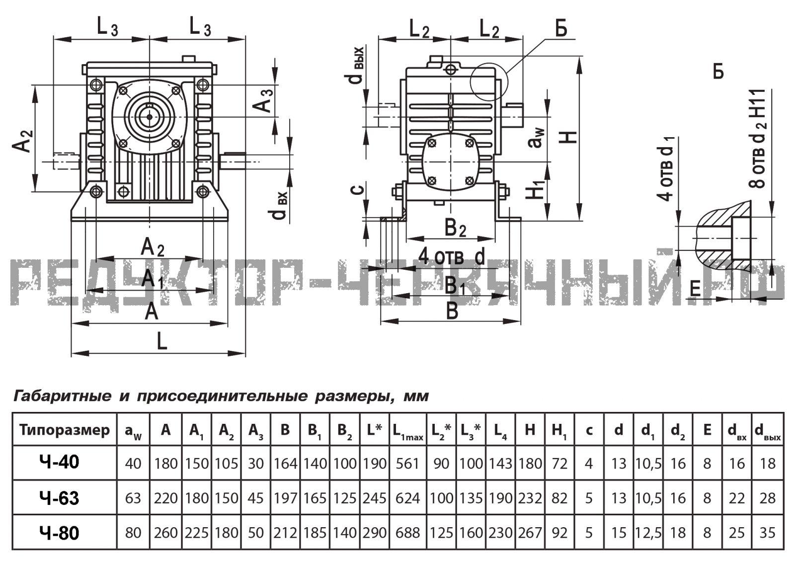 Чертеж редукторов Ч-40, Ч-63, Ч-80